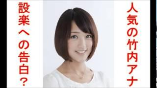 テレ朝の人気アナウンサー竹内アナが、テレビ朝日「ミラクルレシピ」で...