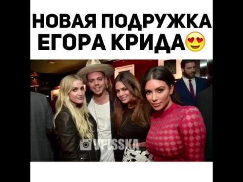 картинки егор крид и его девушка