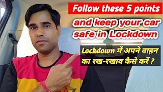 how to keep your vehicles safe in lockdown ? || लॉकडाउन में अपने वाहन का रख-रखाव कैसे करें ?