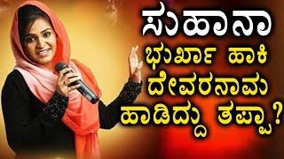 Suhana Syed Controversy   Oneindia Kannada