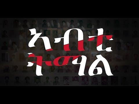 Poem for Eritrean Martyrs, by Ariam Weldeab. (ግጥሚ ንሰማእታት ኤርትራ፣ ብ ኣርያም ወልደኣብ)