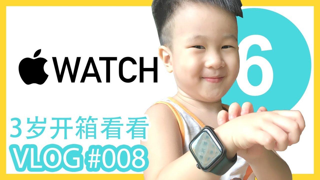 【VLOG#008】生活在新加坡-3岁开箱Apple watch 6