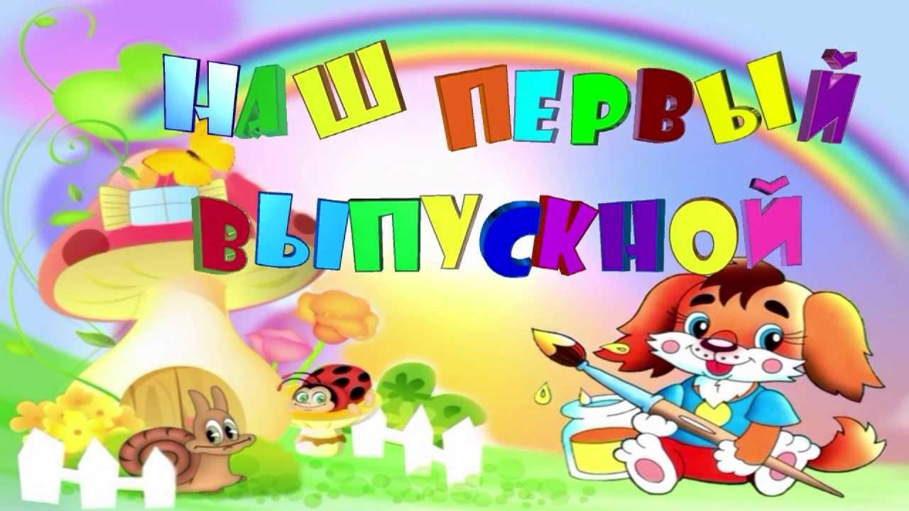 Выпускной детский сад картинки для презентации