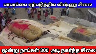 மூன்று நாட்களில் 300 அடி நகர்ந்த விஷ்ணு சிலை பரபரப்பை ஏற்படுத்திய விஷ்ணு சிலை
