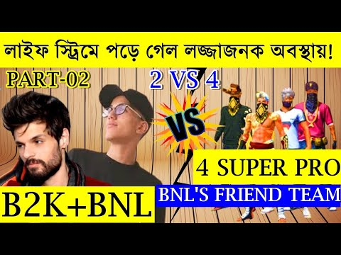 REACTION ON @BNL + @Born2Kill   VS BNL'S 4 SUPER PRO FRIENDS - PART-02- GARENA FREE FIRE GAMEPL