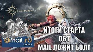 Revelation Online - Итоги старта ОБТ 12 из 10 или Как MAIL болт положил на игру