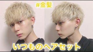 【メンズ】いつものヘアセット金髪ver