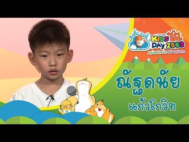 ด.ช.ณัฐดนัย แก้วโกวิท  I ผู้ประกาศข่าวตัวจิ๋ว ThaiPBS Kids Day 2563