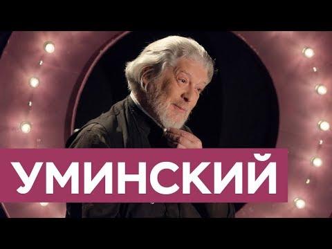 Алексей Уминский: церковные