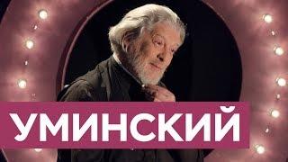 Алексей Уминский: церковные либералы — кто они? / «На троих»