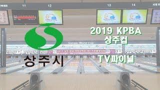 2019 상주 곶감,매경주택컵 TV Final