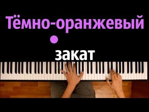 Папин Олимпос - Тёмно-оранжевый закат ● караоке   PIANO_KARAOKE ● ᴴᴰ + НОТЫ & MIDI