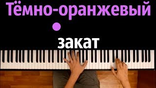 Папин Олимпос - Тёмно-оранжевый закат ● караоке   PIANO_KARAOKE ● ᴴᴰ + НОТЫ & MIDI mp3