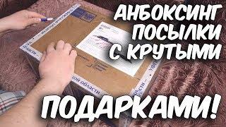 Анбоксинг посылки с крутыми подарками!