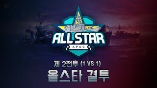 [월드오브워쉽] APAC 올스타전 제 2경기 - 1v1…