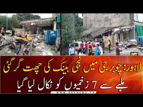 Private Bank building collapsed in Lahore