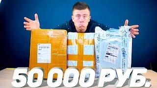 РОЗПАКУВАННЯ посилок з Aliexpress 2019 на 50 000 РУБЛІВ!