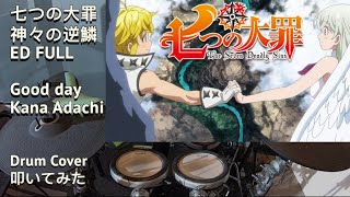 足立佳奈/Good day「七つの大罪神々の逆鱗 フル ED 2」【Drum Cover/ドラム カバー】 ☞Song:#Good_day ☞Artist:#足立佳奈 / Kana Adachi ☞アニメ/Anime:#七つの ...
