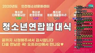 ★인천청소년문화센터 - 온라인 청소년연합발대식★