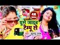 Khesari Lal Yadav  का अबतक का सबसे जबरदस्त हिट गाना - मिलते मरद हमके भूल गईलू  | New Hit Video Song