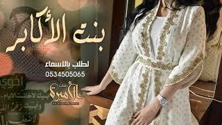 شيلة مدح للاخوان 2020 || اخوان بنت الاكابر || مهداه من الاخت لاخوانها واهلها طربيه تهبل
