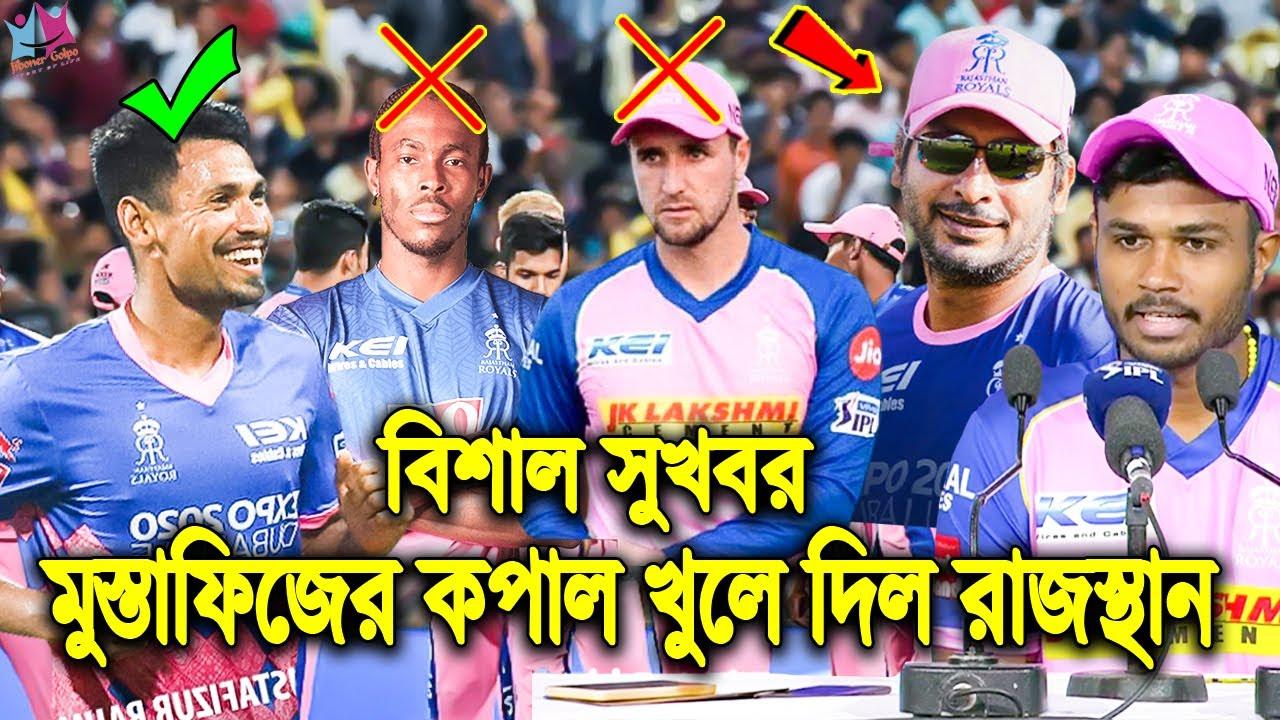 দারুন সুখবর! কপাল খুলেছে মুস্তাফিজের। দেখুন আইপিএল থেকে যে এক সুসংবাদ পেল মোস্তাফিজ! Mustafiz IPL