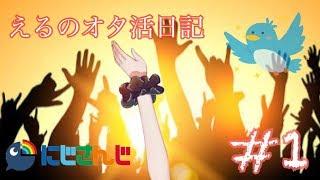 [LIVE] 【えるえる生放送】えるのオタ活日記#1