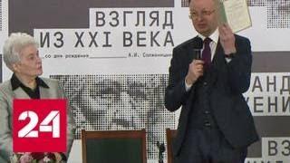 В Московском Доме Пашкова ученые со всего мира говорили о наследии Александра Солженицына - Россия…