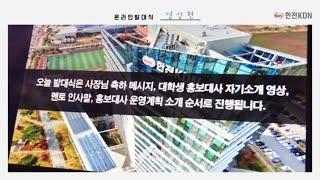 한전KDN 대학생 홍보대사 2기, 온라인 발대식 영상편