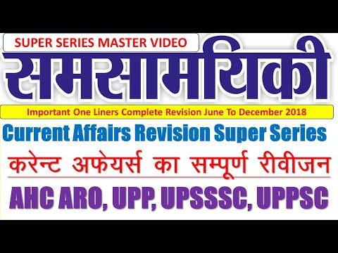 Complete Current Affairs 2018 Revision (June to December 2018) || #superSeries #CurrentAffairs2018