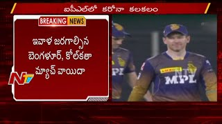 KKR v RCB set to be postponed amidst COVID scare | NTV Sports