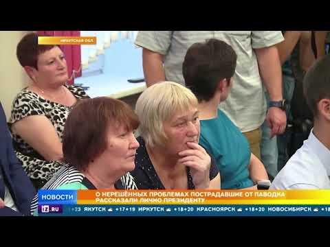 Путин раскритиковал работу властей Иркутской области после наводнения