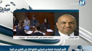 اليماني: الحوثيين استخدموا السكان كدروع بشرية بقوة السلاح للمساوامات السياسية وبقاءهم في المنطقة