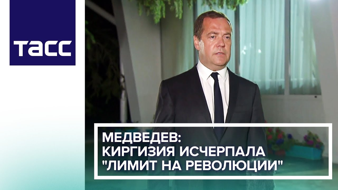 Медведев: Киргизия исчерпала «лимит на революции»