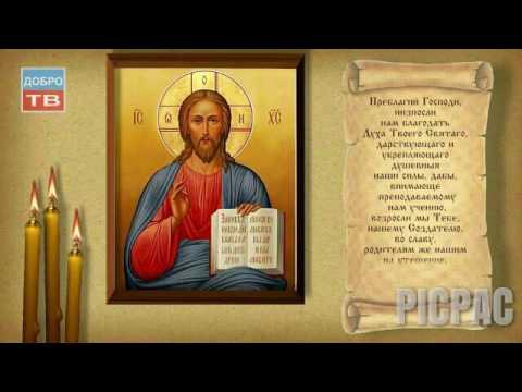 Молитва на хорошую учёбу Ангелу Хранителю