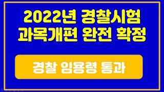2022년 경찰공무원 과목개편 확정(경찰공무원 임용령)…