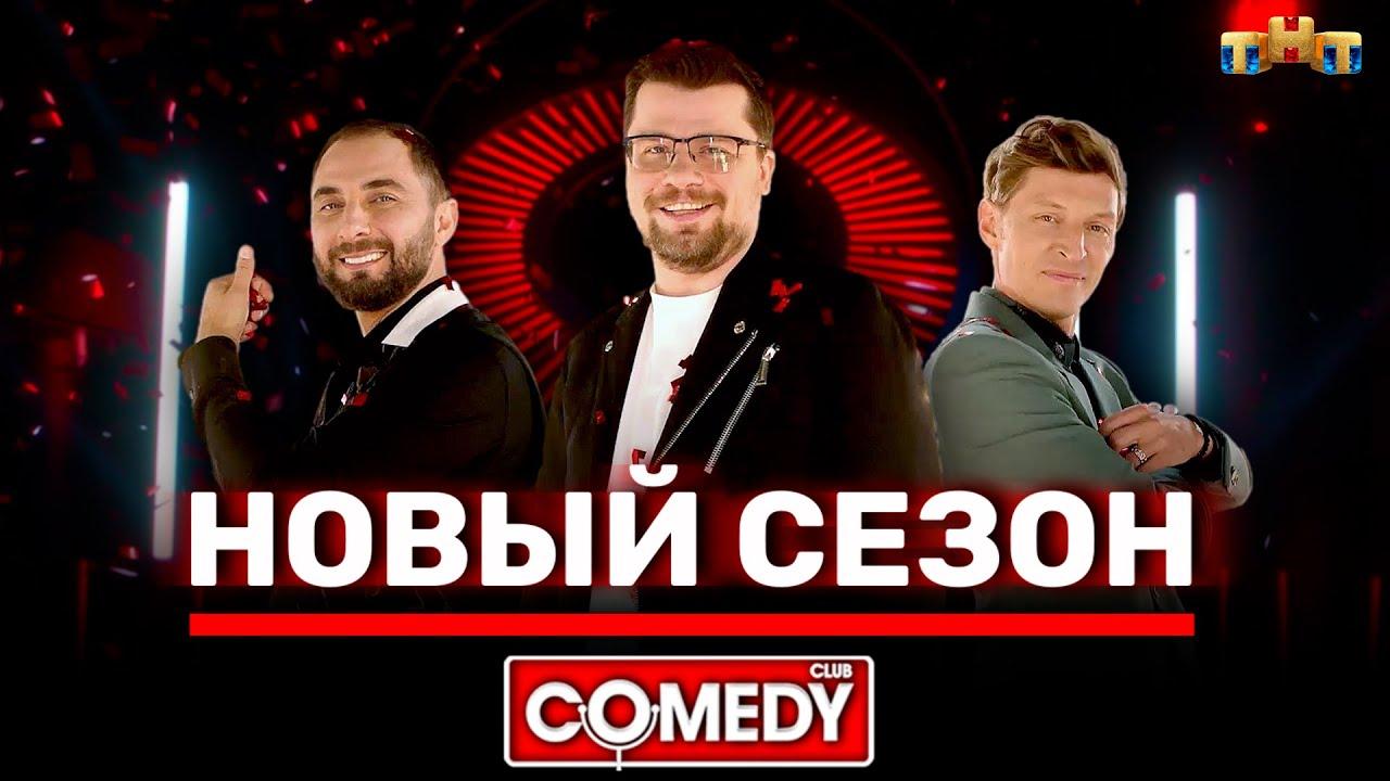 Камеди Клаб Новый сезон С 17 сентября в 21:00 на ТНТ