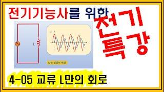 4-05 전기기능사 필기 (기본교류 L만의 회로)
