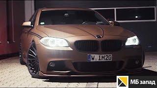 Презентация BMW 5 Series F10 в обвесе HAMANN