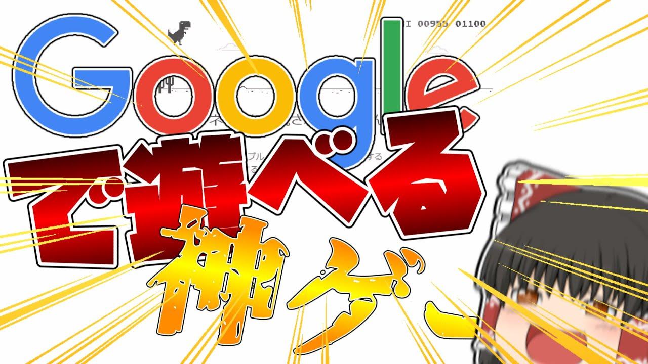 Download Googleで遊べるゲームが神ゲーすぎたwwww【Google】【神ゲー】【オフラインゲーム】