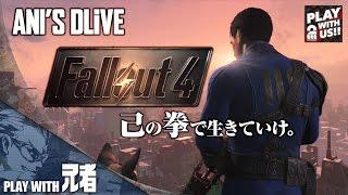 #1アニジャギが拳で歩むフォールアウト4【Fallout4】