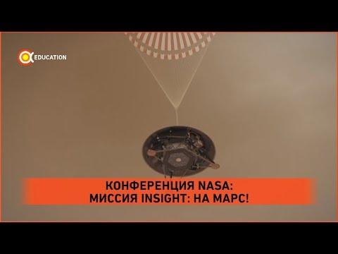 NASA:InSight — БЛИЖАЙШАЯ МИССИЯ НА МАРС (ВСЕ ПОДРОБНОСТИ)