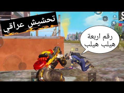 اقوى تحشيش عراقي مع زغلول شقاوة رقم اربعة هيلب 😂💔 ببجي موبايل PUBG Mobile