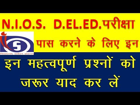 Important d el ed exam questions !! nios d el ed study material in hindi
