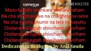 Nirvana Shatakam with Lyrics