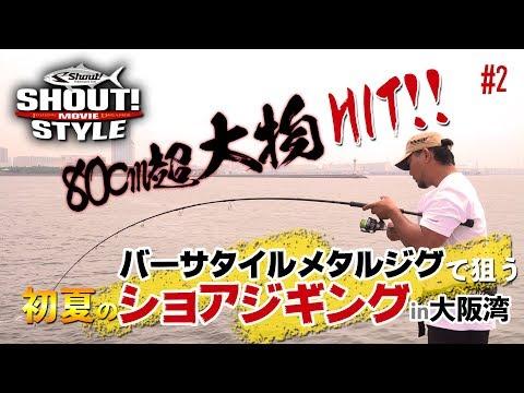 シャウト!スタイルVol.3#01 【Shout!Style】大阪湾 沖堤防でのショアジギング 新製品RAISE(レイズ)紹介#02