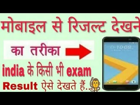 exam result  ||  Exam Result Day  ||  How to check results of any exam online using Andriod phone