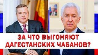 За что выгоняют дагестанцев из Ростовской области?