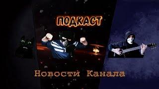 Гоночный Подкаст - Новости Канала