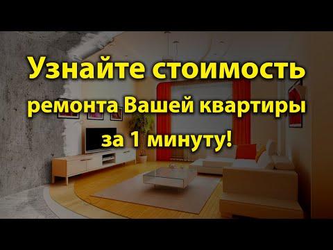 Рассчитайте реальную цену ремонта квартиры в Великом Новгороде за 1 минуту